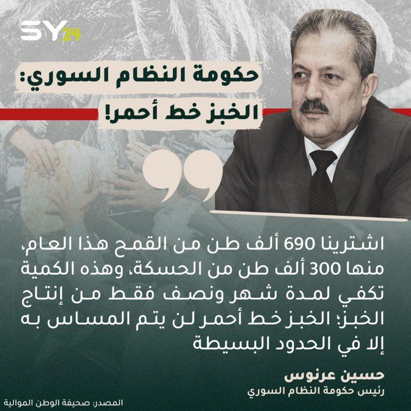 حكومة النظام السوري: الخبز خط أحمر!