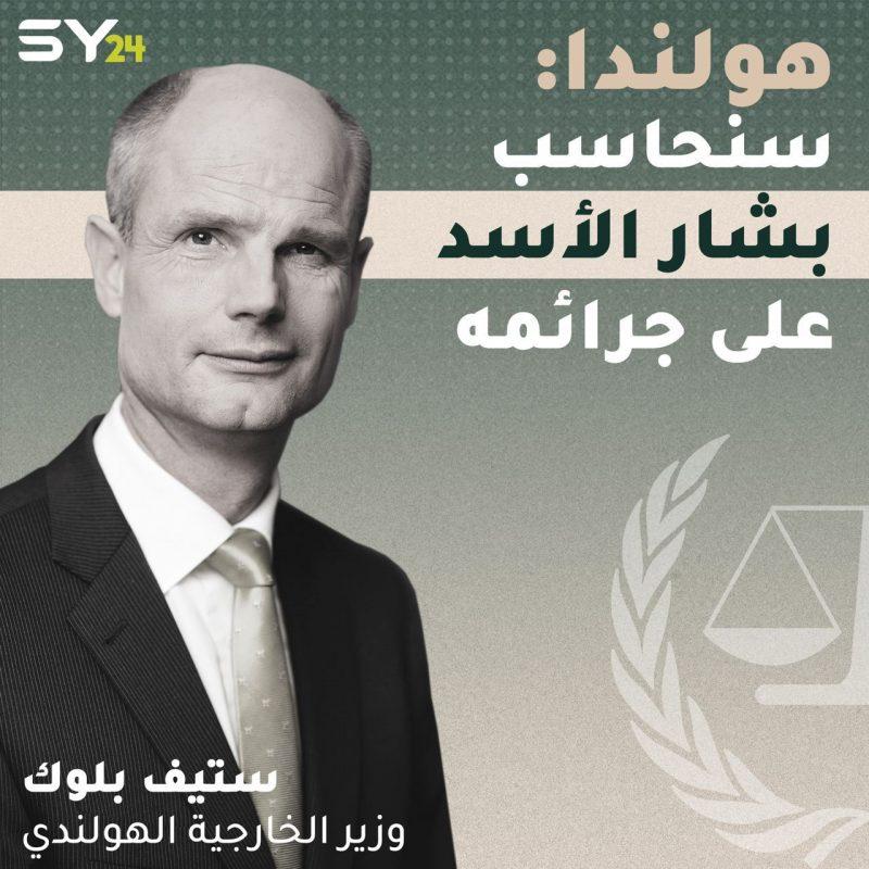 هولندا: سنحاسب بشار الأسد على جرائمه