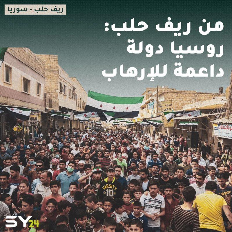 """""""روسيا تدعم الإرهاب"""".. مظاهرة في مدينة مارع بريف حلب تنديداً بـ """"المجازر"""