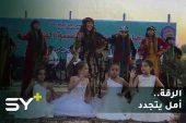 """انطلق مهرجان الموسيقى والأغنية الفلكلورية الأول بمدينة الرقة تحت شعار """"الرقة أمل يتجدد"""""""