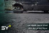 مقتل 4 مدنيين بينهم طفل وإصابة 9 بجروح جراء قصف مدفعي من قبل قوات النظام استهدف سوق الهال الشعبي وسط مدينة أريحا بريف إدلب