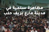 """""""روسيا تدعم الإرهاب"""".. مظاهرة في مدينة مارع بريف حلب تنديداً بـ """"المجازر الروسية"""""""