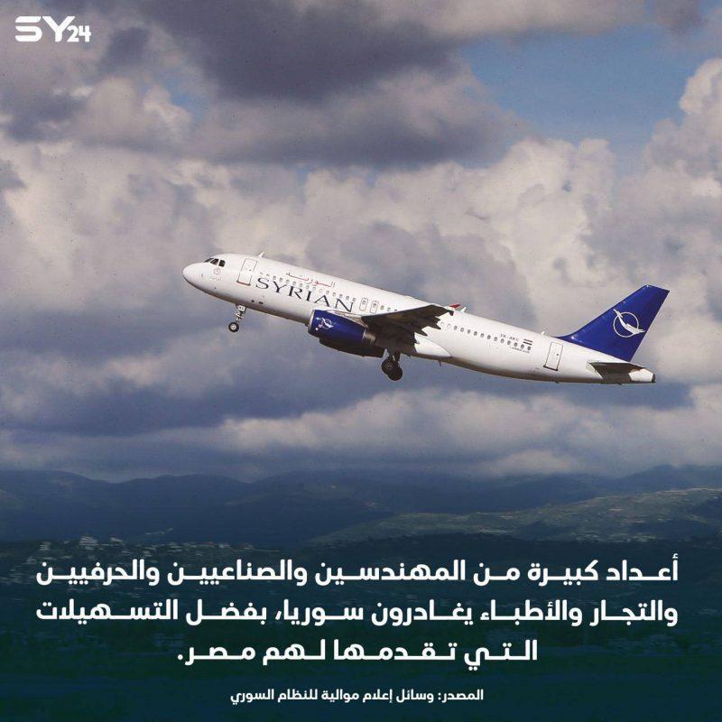 لهذا السبب تذاكر الطيران من سوريا إلى مصر غير متوفرة