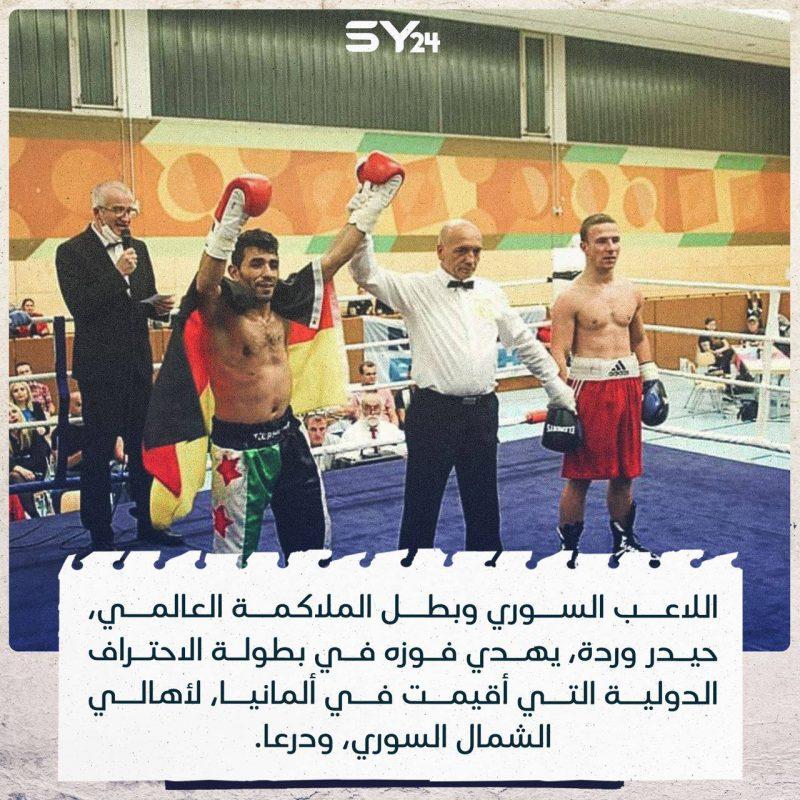 بالضربة القاضية.. سوري يفوز في بطولة دولية