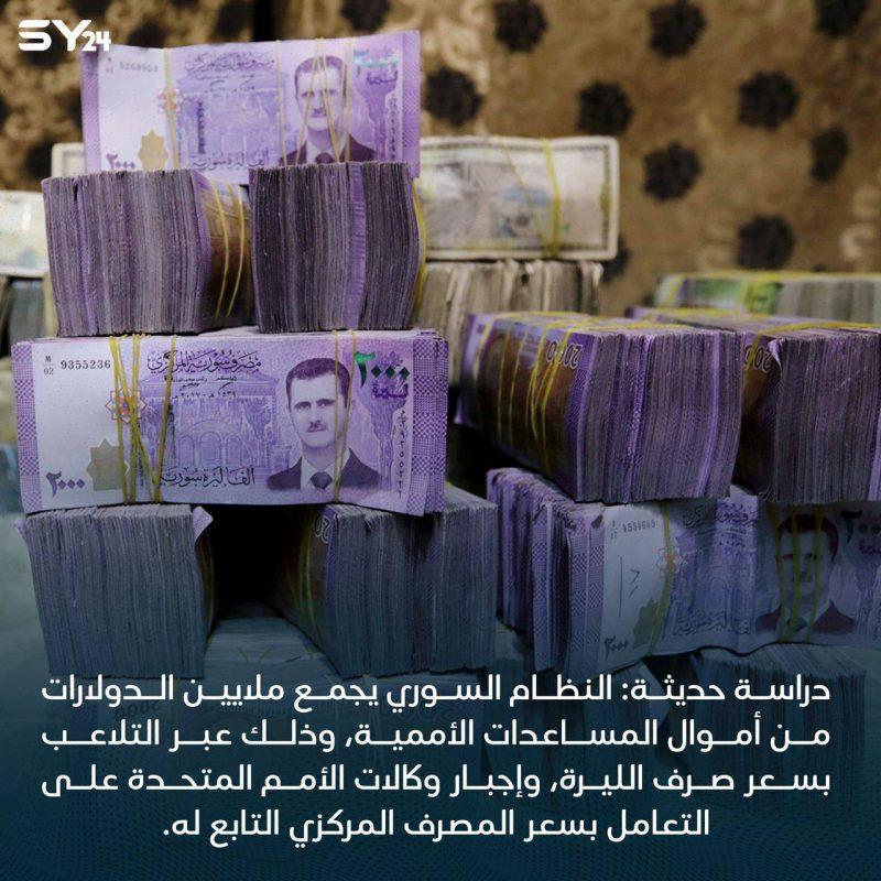 النظام يجمع ملايين الدولارات من المساعدات الأممية